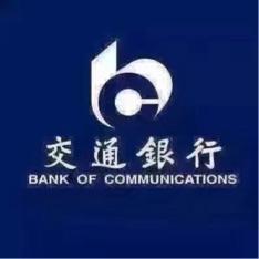 交通银行股份有限公司
